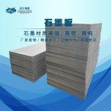 環保設備電極石墨板,污水處理電解石墨板