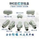 BHC防爆穿線盒防爆線盒防爆直通接線彎頭防爆接線盒