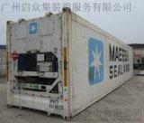 供應外貿出口食品保鮮40英尺冷藏集裝箱