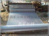 不锈钢丝网简称不锈钢网安平鑫矿常年销售