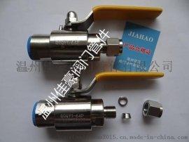 精品优质QG.QY1不锈钢卡套式气源球阀,气源分配球阀,气路球阀