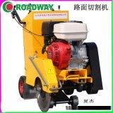 廠家混凝土路面切割機路面切割機瀝青路面切割機RWLG23終身維護