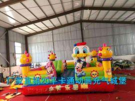 小型唐老鸭米奇卡通儿童充气城堡蹦蹦床  小收益高