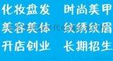 桂林灵川半永久纹眉 纹绣培训