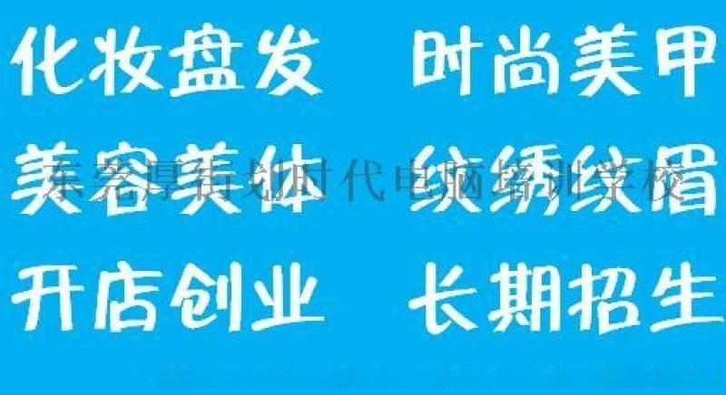 桂林灵川半**纹眉 纹绣培训