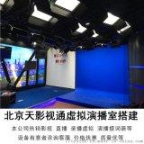 天影視通專屬定製大中小演播室燈光
