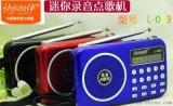 插卡音箱L-063錄音點歌機老人MP3迷你音箱