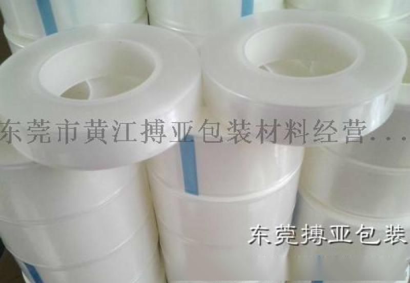 厂家供应网纹保护膜