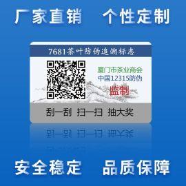 茶叶不干胶防伪标 中国茶叶防伪追溯标志