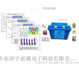 TD系列儿童体检系统软件及智力测验评估箱