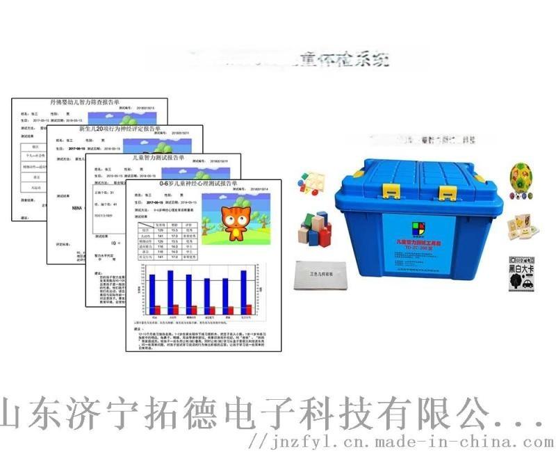 TD系列兒童體檢系統軟體及智力測驗評估箱