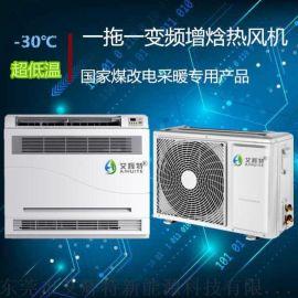 3000W暖风机价格空气能热泵热风机家用冷暖空调