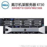 戴尔/DELL R730机架式服务器 虚拟化服务器