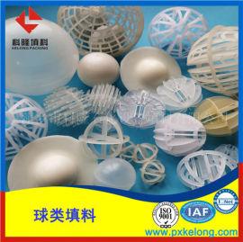 塑料球形填料有环保球 多面空心球 液面覆盖球等