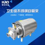 不锈钢卫生级CIP自吸泵,输送泵,ABB自吸泵