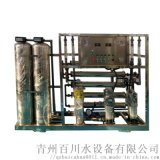 青州百川供应单级双级反渗透纯净水设备各种型号设备
