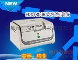 能量色散X荧光光谱仪 六项检测仪 重金属环保仪