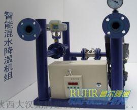 魯爾大型混水降溫機組