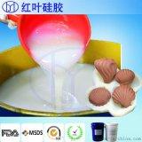 红叶糖果糕点厂模具胶 食品环保级液态硅胶