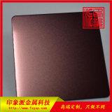 高端定制304镜面喷砂咖啡红不锈钢装饰板