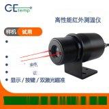 德國Optris   CES50H3高性能紅外測溫儀