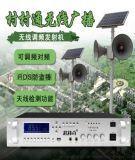 專業無線廣播系統