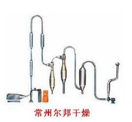 QG脉冲气流干燥机 不锈钢设备 干燥设备