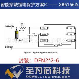 锂电池集成保护IC XB6042 智能穿戴锂电保护方案 XB6166IS
