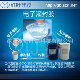 透明灌封硅膠,電子灌封硅膠