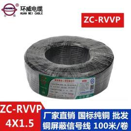 廣東市環威電線電纜ZC-RVVP4芯*1.5平方銅芯電源信號控制護套線