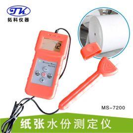 新闻纸水分仪 瓦楞纸水分仪  纸箱水分测定仪MS7200+