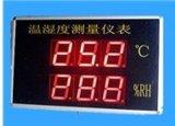 大屏幕挂壁式温湿度表 大尺寸LED数码管显示