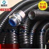 無滷阻燃防凍包塑金屬軟管/防水防油電線保護軟管/蛇皮管6mm