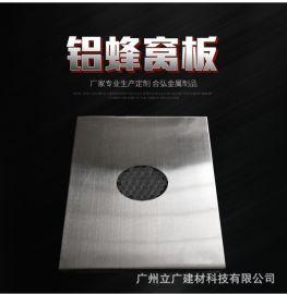 厂家现货吸音蜂窝铝单板复合隔音铝单板铝蜂窝定制加工
