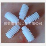 东莞秦硕专业生产各种塑胶蜗杆 塑料蜗杆 单头双头 左旋右旋
