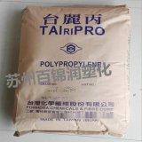 薄壁制品PP台湾化纤K8003抗静电高抗冲击食品级长期现货