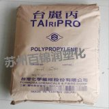 薄壁製品PP臺灣化纖K8003抗靜電高抗衝擊食品級長期現貨