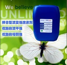 HTK-2020聚氨酯流变改性剂 水性流平剂