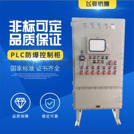 plc触摸屏变频器防爆配电箱 防爆仪表箱