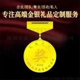 金银纪念币 金银纪念章 来图定制纪念奖章奖牌纪念币
