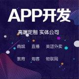 教育app開發,教育app軟件開發定製