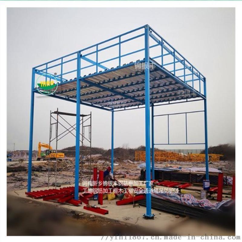钢筋加工区防护棚 施工现场防护棚