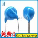 喷涂设备电容 20KV501K高压电容 瓷片电容