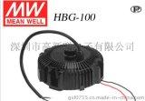 臺灣明緯電源HBG-100-24A圓形鋁殼工礦燈IP65防水LED電源