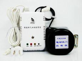 名安报警器品牌 智能家用燃气报警器**
