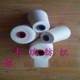 在機環錠紡滌棉紗T65/C35配比3支6支 滌棉紗 滌棉混紡紗
