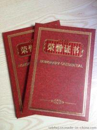 鑫旺文具5512三色烫金特种纸荣誉证书