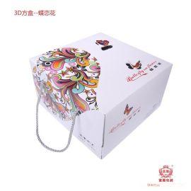 3D方盒_蛋糕盒