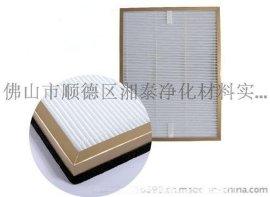 彩框HEPA高效复合空气滤网/高端美观空气滤网/湘泰净化材料供应