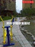 宇翔体育室外户外健身器材广场小区公园健身路径
